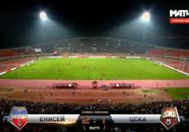 Футбольный клуб «Енисей» одержал сенсационную победу над ЦСКА