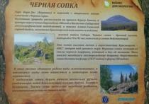 Над «Чёрной сопкой» в Красноярском крае нависла угроза