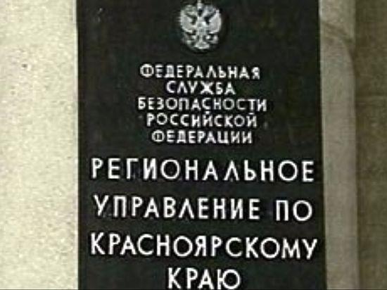 Работники ФСБ провели обыски у руководителя администрации Краснотуранского района