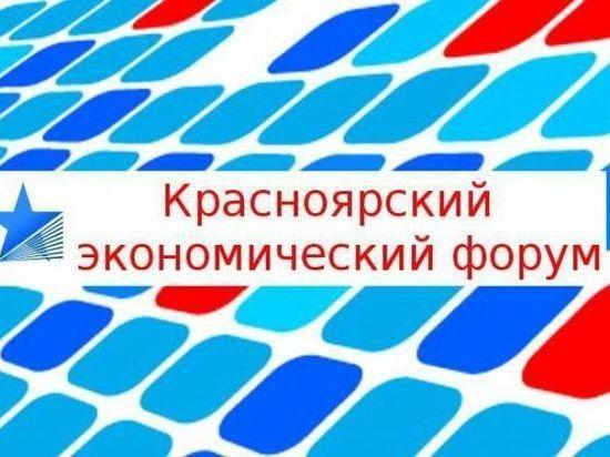 Красноярскому форуму нашли двойника