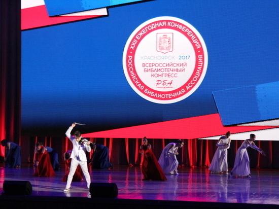 В Красноярске впервые в истории мегаполиса прошёл большой съезд библиотекарей