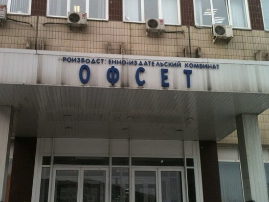 Понезаконной продаже «Офсета» вКрасноярске возбудили уголовное дело