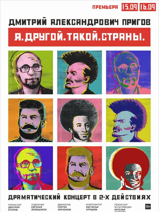 Новый театральный сезон Красноярский драмтеатр откроет премьерой