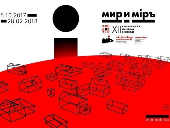 Для красноярцев готовят XII музейную биеннале