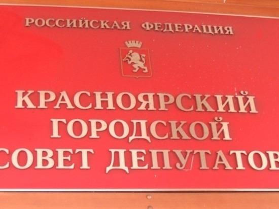 В горсовете Красноярска начала работу мэрская комиссия