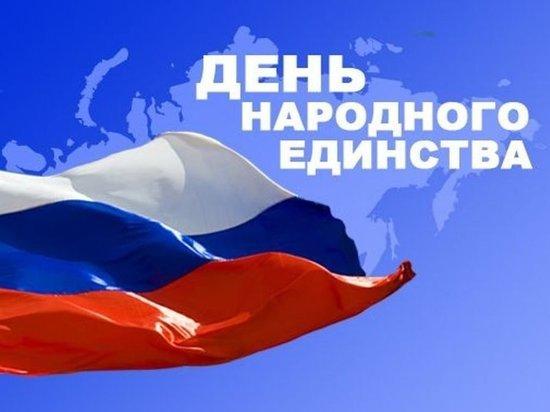 День народного единства отпразднуют в Красноярске
