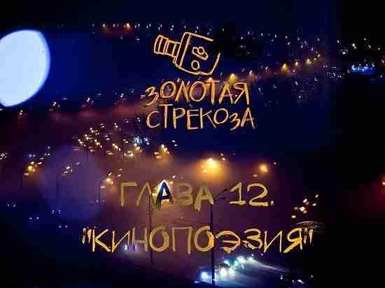 Молодёжь Красноярска приглашают принять участие в фестивале видеотворчества