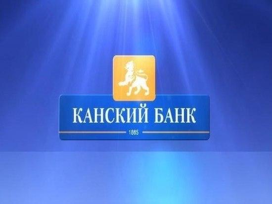 Сбербанк выплатит возмещения вкладчикам банка «Канский»